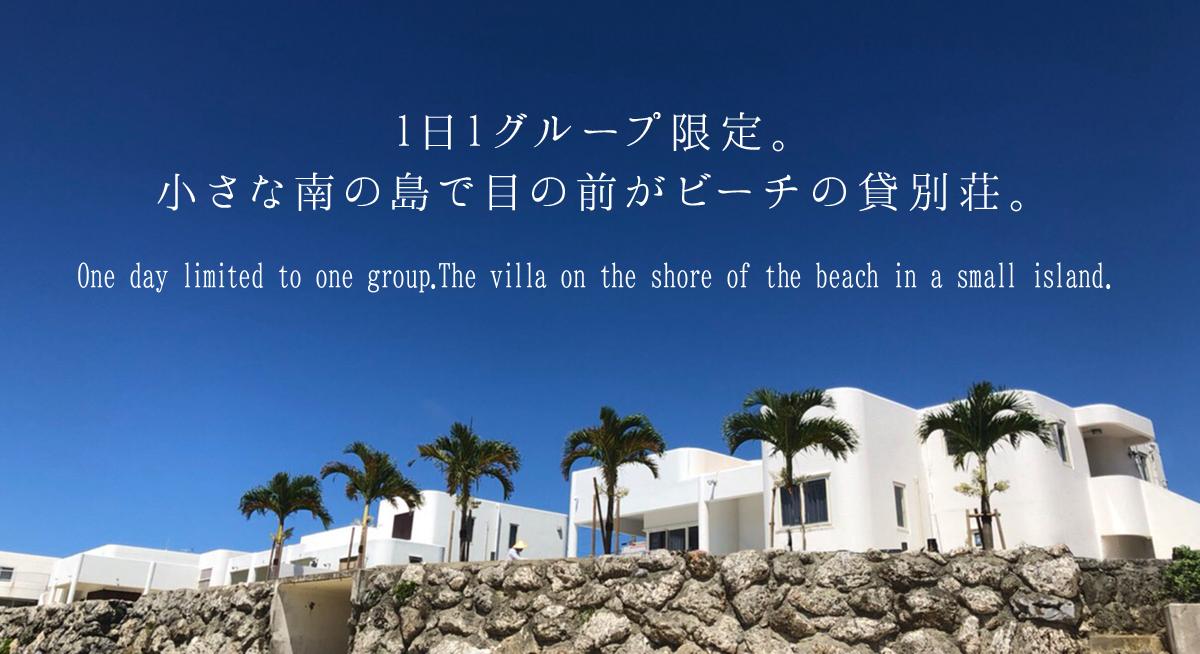 与論島の宿・ホテル・旅館・貸し別荘