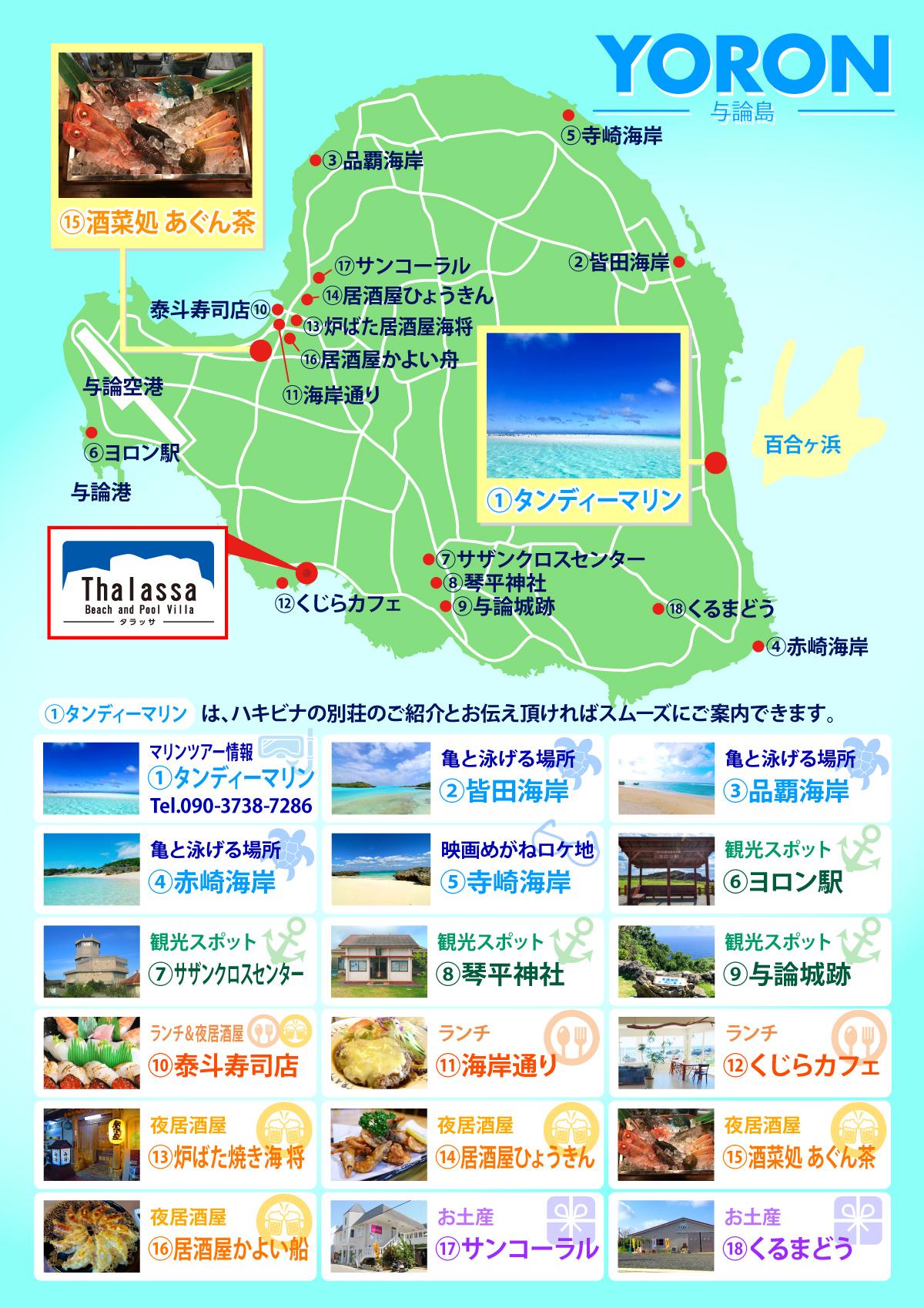 与論島のガイドマップ