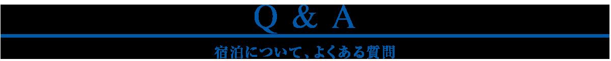 与論島の宿・ホテル・旅館・貸し別荘宿泊「タラッサビーチアンドプールヴィラ」によくある質問